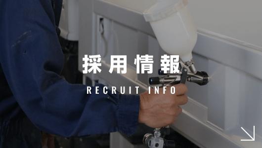banner_recruit_half