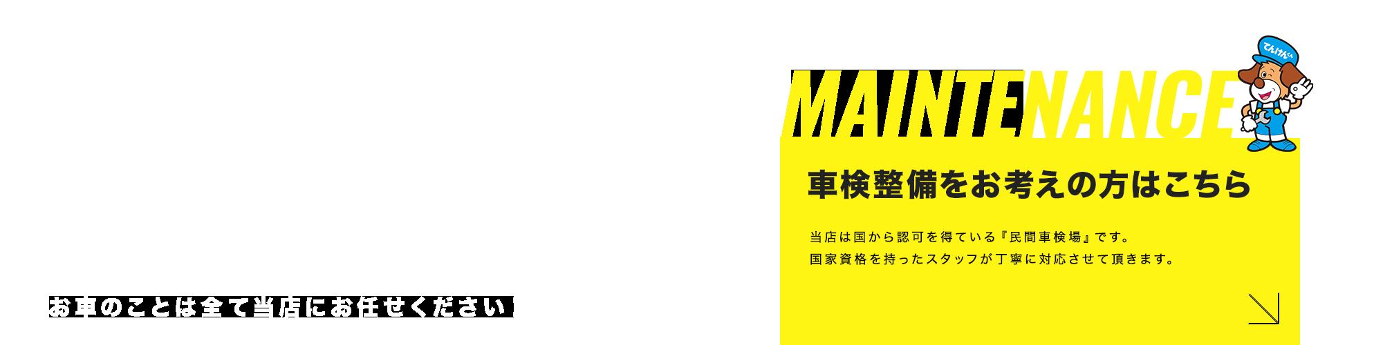 banner_mainte_full